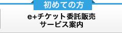 e+チケット委託販売サービス案内