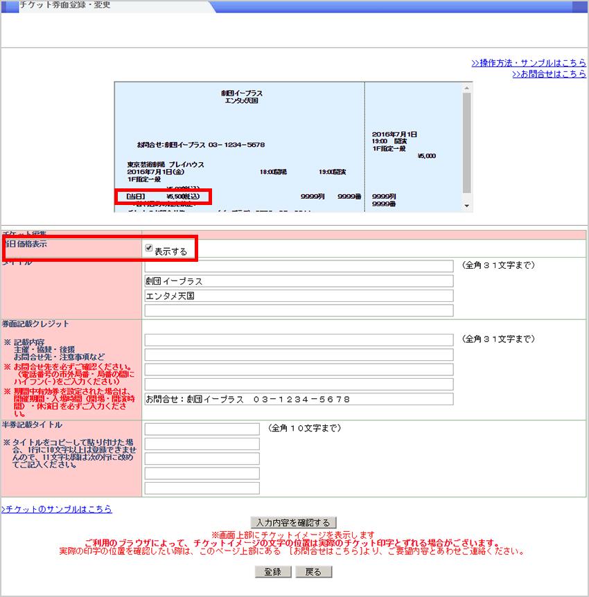 スタンダードプラン_チケット券面の登録・変更_当日価格表示
