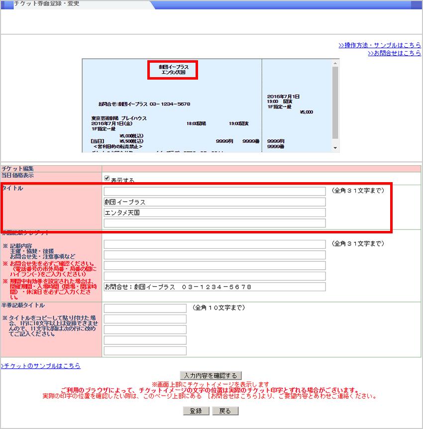 スタンダードプラン_チケット券面の登録・変更_タイトル