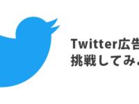 1,000円台からOK!Twitter広告を使って自分のイベントを告知してみよう!
